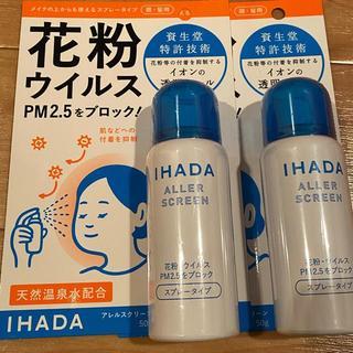 シセイドウ(SHISEIDO (資生堂))のIHADA ALLER SCREEN アレルスクリーン50g×2個(日用品/生活雑貨)