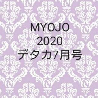 MYOJO2020 Myojoデタカ  通常版