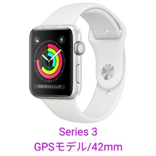Apple - Apple Watch Series 3 GPS 42mm MTF22J/A 破