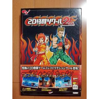 【送料無料】2D格闘ツクール2nd(PCゲームソフト)