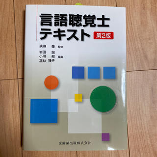 言語聴覚士テキスト 第2版(資格/検定)