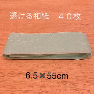 和紙☆グリーン(型紙/パターン)