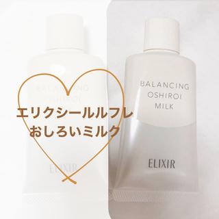 ELIXIR - エリクシール ルフレ おしろいミルク