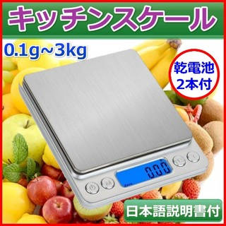デジタル キッチン スケール クッキング はかり 3kg(調理道具/製菓道具)