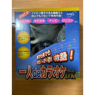 1人deカラオケDX 防音マイク(マイク)