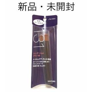 シセイドウ(SHISEIDO (資生堂))の資生堂 ファンデーション ブラシ 131(ブラシ・チップ)
