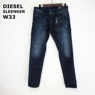 ディーゼル(DIESEL)の新品 ディーゼル SLEENKER 定番スキニーデニム インディゴ W33(デニム/ジーンズ)