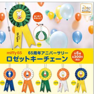 歴代ミッフィー登場☆ミッフィー65周年アニバーサリー ロゼットキーチェーン全6種(キャラクターグッズ)