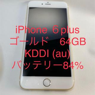 アイフォーン(iPhone)のiPhone 6 Plus Gold 64 GB au(スマートフォン本体)