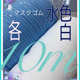 ディズニー(Disney)のインナーマスクゴム ピンク10m レース 冷感 リバティ デニム(生地/糸)