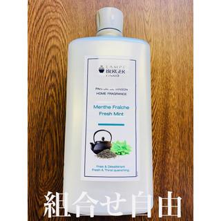 ランプベルジェ フレッシュミント 1本 DCHL JAPAN 正規品 新品未使用(アロマオイル)