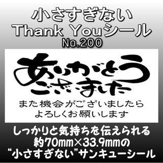 【さいり様】№200+№108(宛名シール)