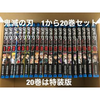 シュウエイシャ(集英社)の鬼滅の刃 漫画 全巻 1〜20巻 20巻は特装版 新品 送料無料(全巻セット)