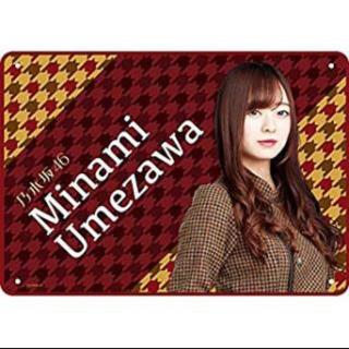 乃木坂46 - 梅澤美波 ブランケット