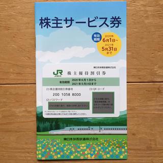 ジェイアール(JR)のJR東日本 株主優待割引券 ♥株主サービス券付き♥(鉄道乗車券)