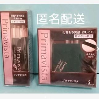 Primavista - 【新品未開封】プリマヴィスタ 超オイリー肌用 化粧下地 おしろい
