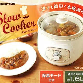 アイリスオーヤマ - 大活躍 スロークッカー ホワイト 電気鍋 調理機器