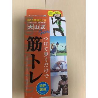 大山式 BODY MAKE PAD SPORTS (エクササイズ用品)