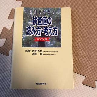 看護に役立つ検査値の読み方・考え方 ハンディ版 第2版(健康/医学)