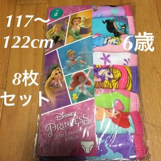 ディズニー(Disney)のキッズ ショーツ 下着 プリンセス 6歳 新品未開封(下着)