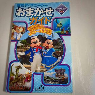 ディズニー(Disney)のディズニーおまかせガイド  本(地図/旅行ガイド)