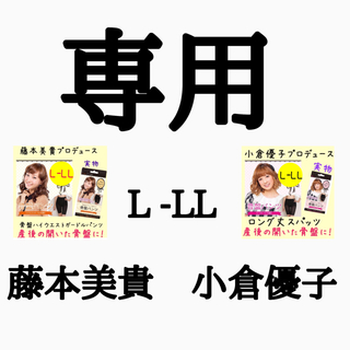L 藤本美貴&小倉優子 (エクササイズ用品)