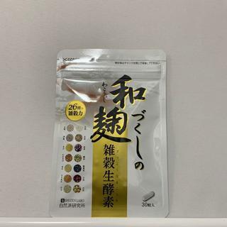 和麹づくしの雑穀生酵素 30粒(ダイエット食品)