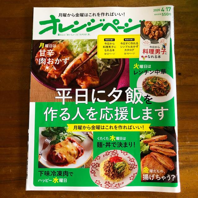 オレンジページ 2020/4/17号 エンタメ/ホビーの雑誌(料理/グルメ)の商品写真