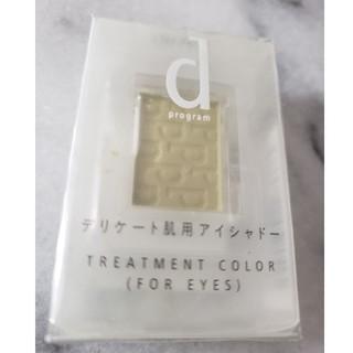 d program - ■【新品未使用】◆dプログラム アイトリートメントカラー【GR180】■