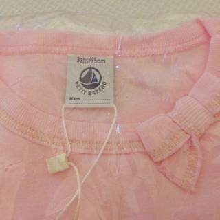 PETIT BATEAU - プチバトー 95 Tシャツ 新品 ゴールド糸 90