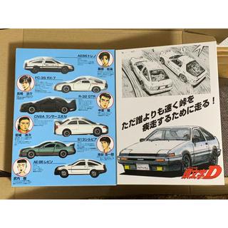 Takara Tomy - 《絶版トミカ》コミック トミカ vol.1  頭文字D
