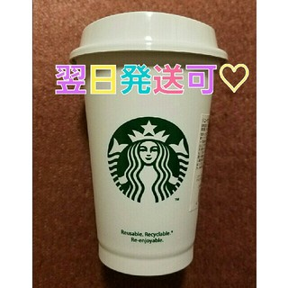 Starbucks Coffee - 新品 355ml トールサイズ スターバックス リユーザブルカップ スタバ