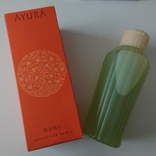 AYURA - AYURA アユーラ 入浴剤 瞑想風呂