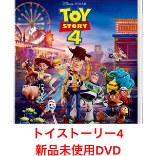 Disney - フォロー割引 トイストーリー4 DVD 新品未使用