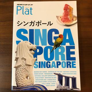 ダイヤモンド社 - シンガポール 改訂第2版