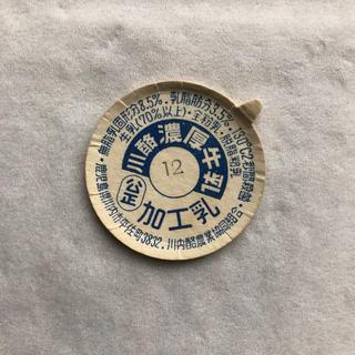 川酪濃厚牛乳 使用品 昭和レトロ(その他)
