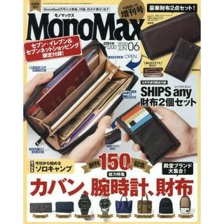 宝島社 - Mono Max(モノマックス) 2020年6月号増刊 本誌のみ