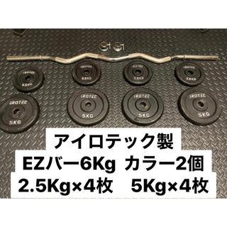 EZバー ダンベルプレートのセット(トレーニング用品)