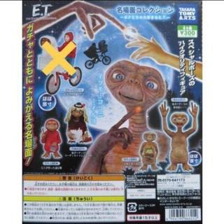 E.T. 名場面コレクション  4種セット(SF/ファンタジー/ホラー)