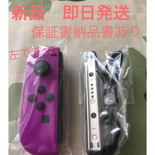 ニンテンドースイッチ(Nintendo Switch)の新品 ジョイコン 左 パープル(家庭用ゲーム機本体)