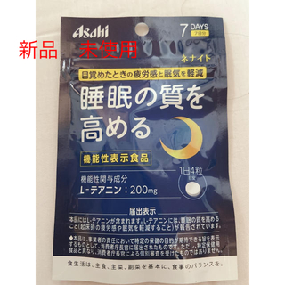 アサヒ - 睡眠の質を高める  ネナイト 7日分