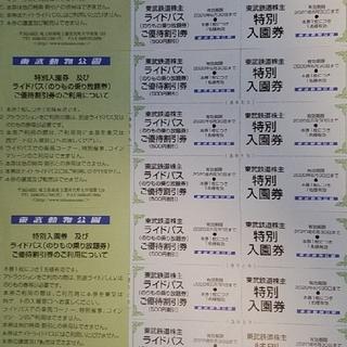 yaku様専用 東武動物公園 入園券 4人分 東武鉄道 株主優待(動物園)