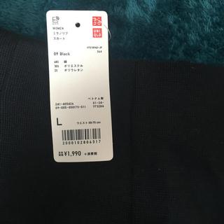 ユニクロ(UNIQLO)の新品ユニクロミラノリブスカート 値下します(ひざ丈スカート)