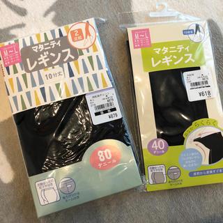【新品!未使用!】 マタニティ レギンス 10分丈  セット売り!(マタニティタイツ/レギンス)