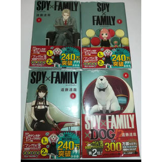 SPY×FAMILY スパイファミリー (全巻セット)