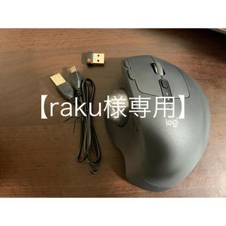 【raku様専用】ロジクール  トラックボール 無線 MX ERGO (PC周辺機器)