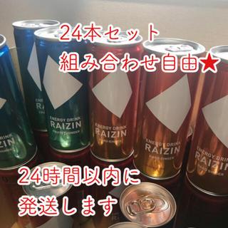ライジン 24本セット(ソフトドリンク)