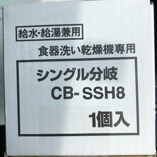 しみっぴーさま専用 分岐水栓 CB-SSH8 (送料込)(食器洗い機/乾燥機)