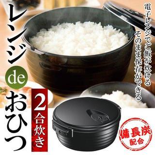 電子レンジ用 炊飯器 2合炊き 備長炭配合 チンするだけでご飯が炊ける 炊飯