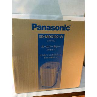Panasonic - 新品 保証書付き パナソニック SD-MDX102-W ホームベーカリー